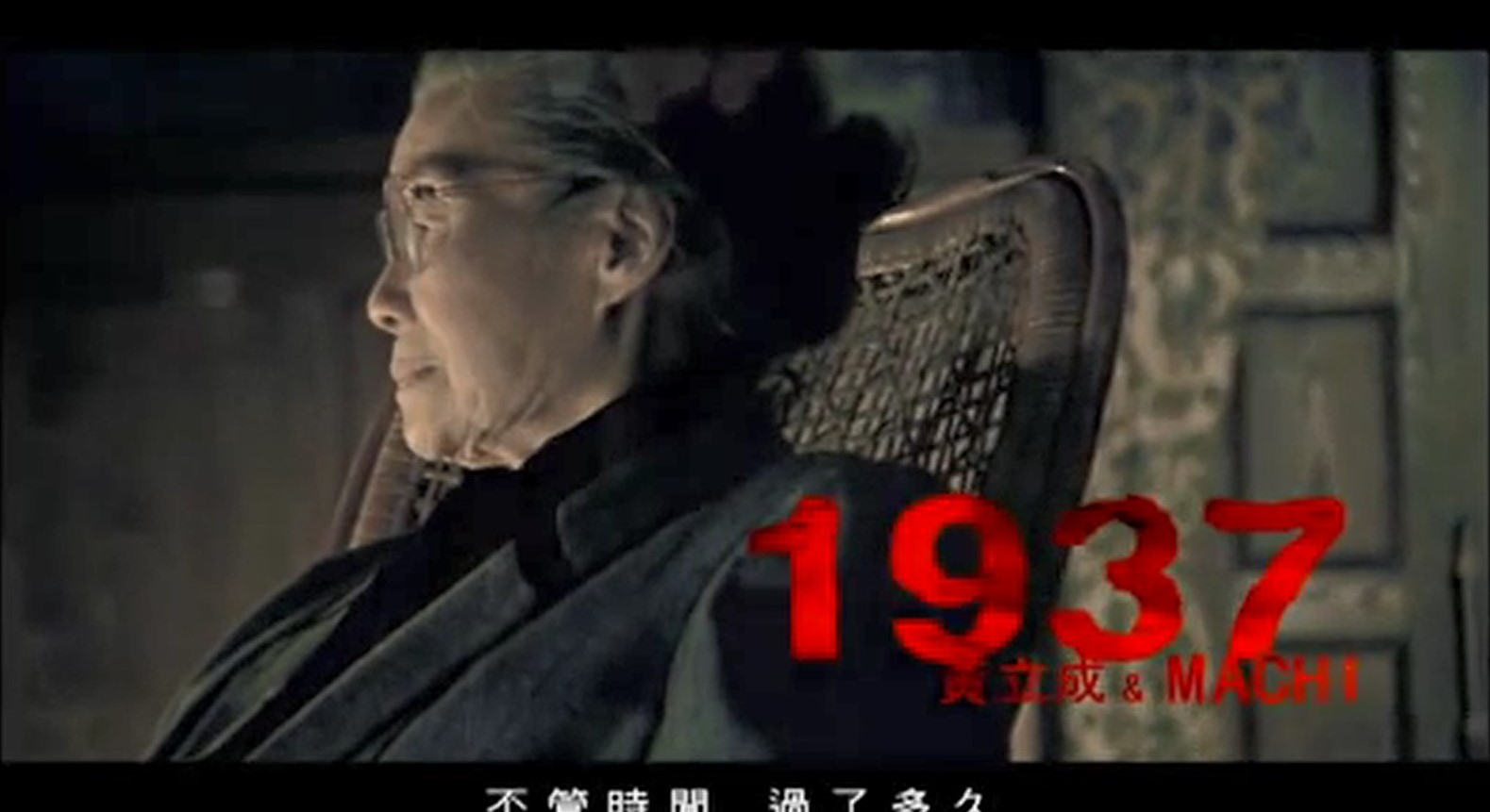 南京1937  黄立成 麻吉